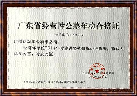 广东省经营性公墓年检合格证