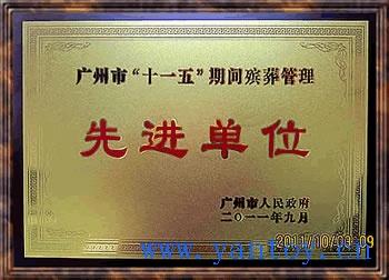 广州市 十一五 期间殡葬管理先进单位.jpg
