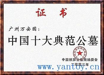 中国十大典范公墓