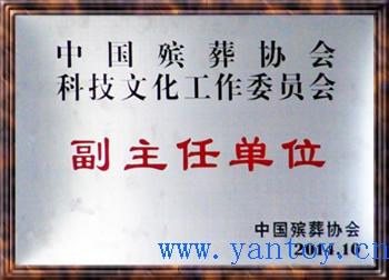 中国殡葬协会'副主任单位